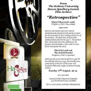HaSeret film club: Retrospective