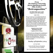 HaSeret film club: Retrospective II