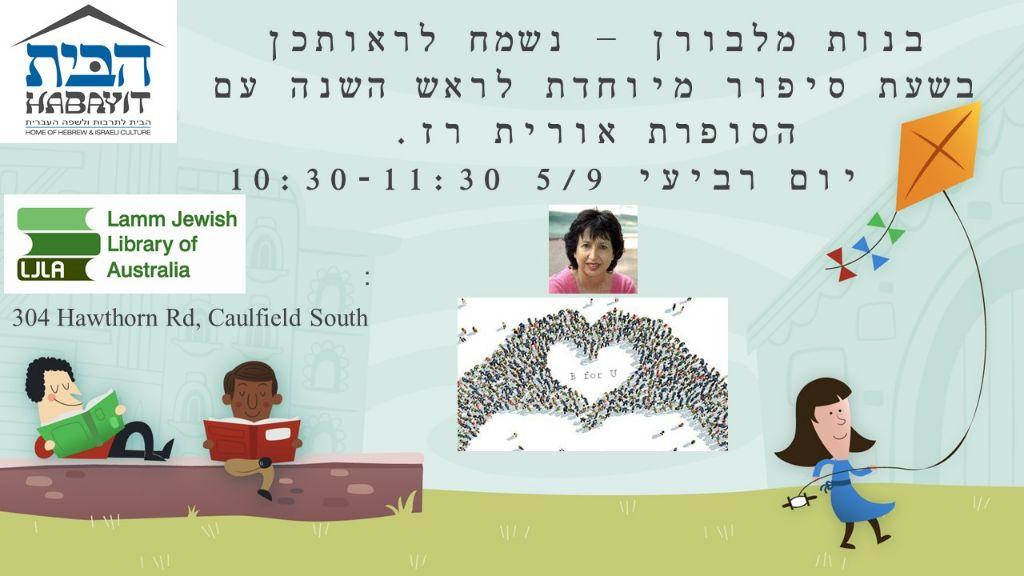 Special Rosh Hashana Hebrew Storytime