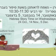 Hebrew Story time